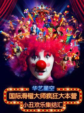 幽默滑稽大师《小丑欢乐集结汇》