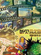 久石让宫崎骏经典作品动漫视听音乐会《听见风之谷》