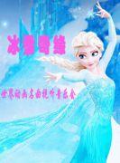 冰雪奇缘—世界动画名曲视听音乐会