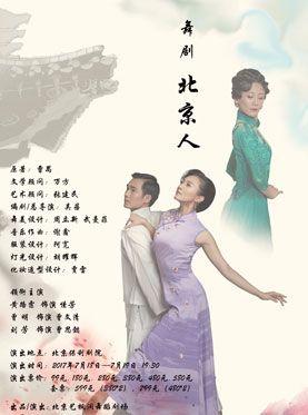 大型原创舞剧《北京人》