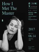 """天桥""""遇见大师""""系列演出之伊莎贝尔于佩尔读杜拉斯音乐会"""
