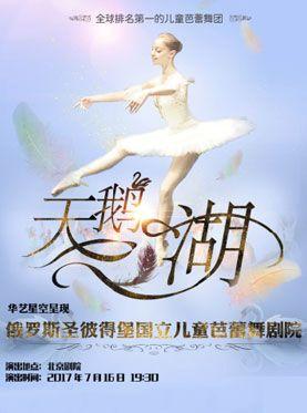 圣彼得堡国立儿童芭蕾舞剧院《天鹅湖》