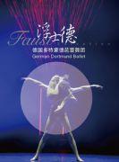 德国多特蒙德芭蕾舞团 芭蕾舞《浮士德Ⅱ》