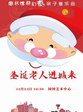 《图书馆奇幻夜—圣诞老人进城来》