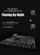 盘伟信致郁独舞作品《夜奔》全国巡演北京站