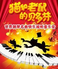 猫和老鼠的贝多芬—世界钢琴名曲快乐视听亿万先生