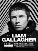 2017 Liam Gallagher北京演唱会