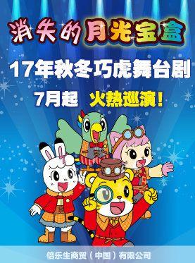 2017年秋冬巧虎大型舞台剧《消失的月光宝盒》北京站
