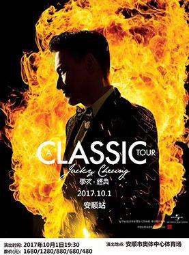 2017 【A CLASSIC TOUR学友经典】世界巡回亿万先生 安顺站