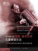 手风琴大师理查盖利安诺五重奏音乐会—纪念皮亚佐拉逝世25周年世界巡演