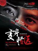 百老汇殿堂级传世之作音乐剧《变身怪医》(The Musical Jekyll&Hyde)中文版北京站