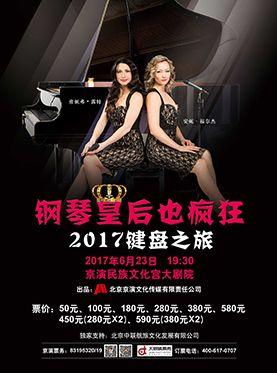 """双钢琴的古典与浪漫—""""钢琴皇后也疯狂2017键盘之旅"""""""