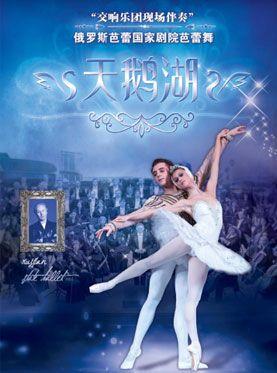 爱乐汇俄罗斯芭蕾国家剧院亿万先生《天鹅湖》交响乐现场伴奏版