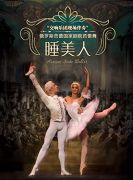 爱乐汇俄罗斯芭蕾国家剧院亿万先生《睡美人》交响乐现场伴奏版