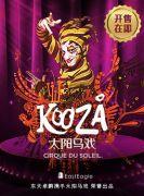 加拿大太阳马戏团《KOOZA》巡演北京站