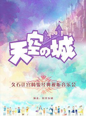 天空之城—久石让宫崎骏经典视听亿万先生