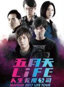 五月天LIFE《人生无限公司》2017 MAYDAY LIFE TOUR—北京站