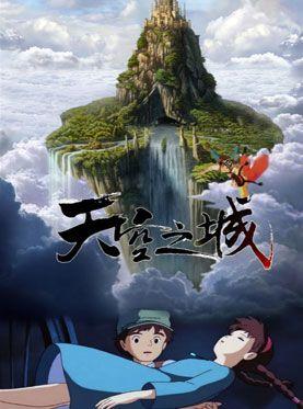 久石让宫崎骏经典动漫作品视听交响亿万先生《天空之城》