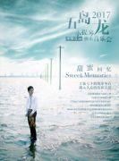 甜蜜回忆Sweet Memory—五岛龙2017小提琴独奏音乐会—北京站
