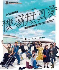 非常林奕华舞台剧《小飞侠彼得潘之机场无真爱》