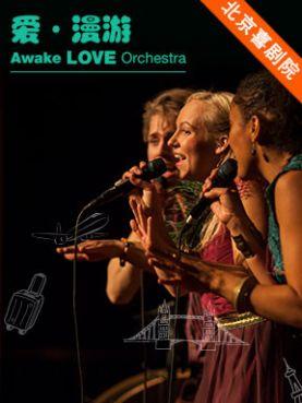 2017暑期欢乐艺术之旅:瑞典旅行故事音乐会《爱漫游》