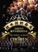 爱乐汇《放牛班的春天》法国圣马可童声合唱团北京音乐会