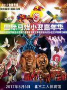 快乐童年—国际马戏小丑嘉年华
