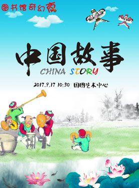 《图书馆奇幻夜—中国故事》