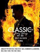 2017 张学友《A Classic Tour 学友经典》世界巡回亿万先生 天津站