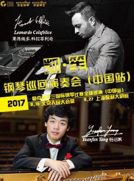 凯笙—钢琴巡回演奏会北京站