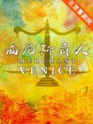 北京喜剧院两周年院庆演出:新制作莎士比亚话剧《威尼斯商人》