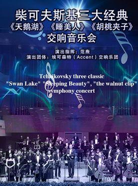 爱乐汇柴可夫斯基三大经典《天鹅湖》《睡美人》《胡桃夹子》国庆交响亿万先生