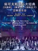 爱乐汇柴可夫斯基三大经典《天鹅湖》《睡美人》《胡桃夹子》国庆交响音乐会