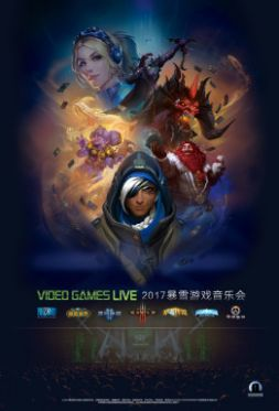 2017 VIDEO GAMES LIVE 暴雪游戏亿万先生—北京站