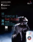 2017北京舞蹈双周《圆2:源流》Circle 2: The Flow
