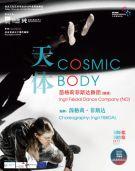 2017北京舞蹈双周《天体》Cosmic Body