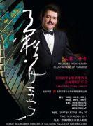 天籁丹青—美国钢琴家雅诺维斯基音画视听音乐会