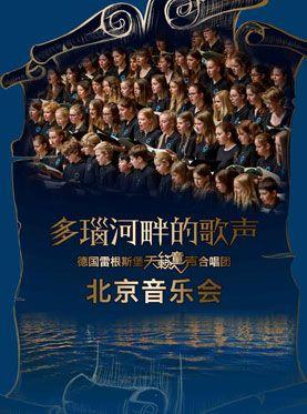 """爱乐汇""""多瑙河畔的歌声""""德国雷根斯堡天籁童声合唱团北京亿万先生"""