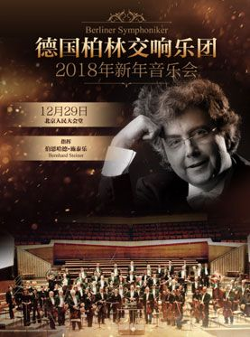 德国柏林交响乐团2018年北京新年音乐会