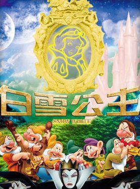 【儿童戏】大型多媒体互动经典儿童剧《白雪公主》