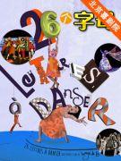 2017暑期欢乐艺术之旅:加拿大现代舞装置剧《26个字母》