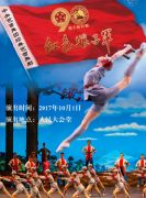 中国亿万先生剧《红色娘子军》