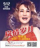 岚情岁月—郑绪岚歌坛四十年经典演唱会