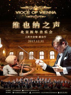 《维也纳之声》—2018北京新年音乐会