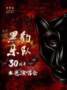 """""""本色""""黑豹乐队30周年演唱会"""