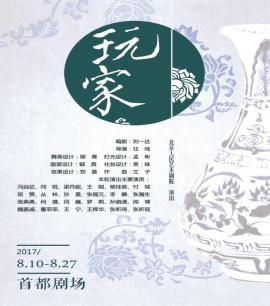 北京人民艺术剧院演出话剧《玩家》