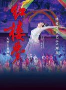 陈爱莲从艺六十五周年 大型古典舞剧《红楼梦》