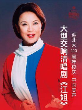 迎北大120周年校庆中国美声大型交响清唱剧《江姐》