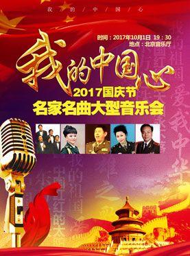我的中国心—2017国庆节名家名曲大型音乐会