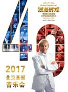浪漫辉煌四十年—理查德克莱德曼2017北京圣诞音乐会